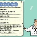 痛風の治療