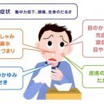 花粉症・アレルギー性鼻炎の基礎知識